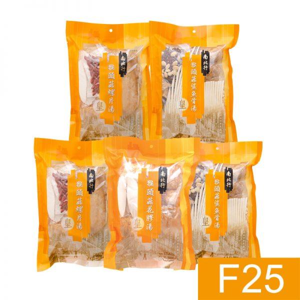 皇牌猴頭菇湯包套裝F25