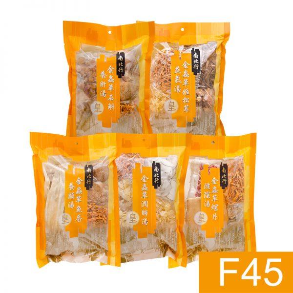 皇牌金蟲草湯包套裝F45